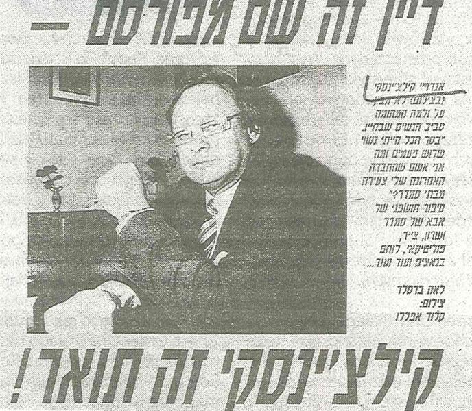 O istnieniu przemyślanej kampanii wpychania Polaków w kompleks winy ostrzegał ponad 20 lat temu Andrzej Kiełczyński, swego czasu wpływowy aparatczyk partii Likud, a jednocześnie cenny agent CIA w Izraelu.